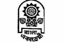 Bangla Academy's 59th founding anniversary Wednesday