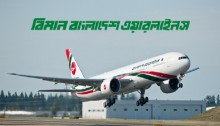 Biman makes emergency landing at Dhaka airport
