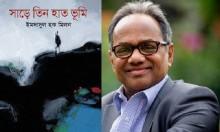 Emdadul Haque Milon wins City Ananda Alo Award