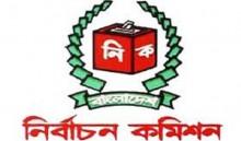 EC to form tribunal
