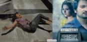 """Trailer of the movie """"Rana Plaza"""""""