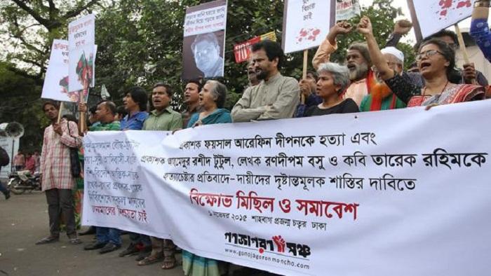 Arrest killers in 24 hours: Ganajagaran Mancha