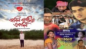 Two 'Liberation War' based films get release in victory's month