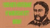 192nd birth anniversary of Madhusudan Dutt Monday