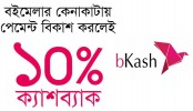 bKash offers 10% cash back on book purchase at 'Ekushey Book Fair'