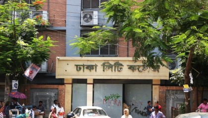 Dhaka City College closed sine die