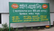 Workers' agitation halts Natore Pran factory production