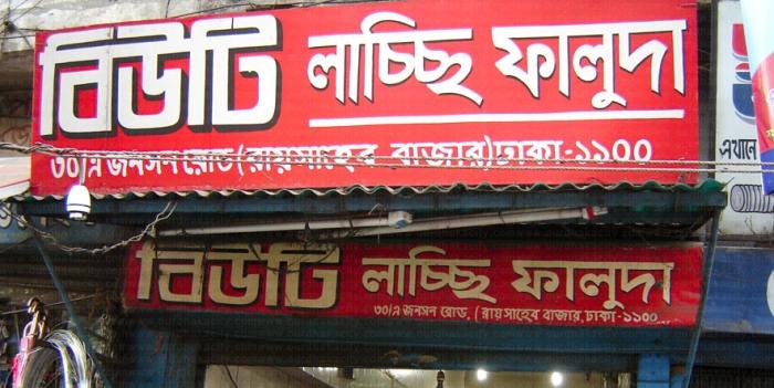 Old Dhaka and Beauty Lassi