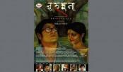 National award of Brihonnola cancelled, film-maker to be punished