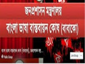 Govt launches website for public employees to spell correct Bangla