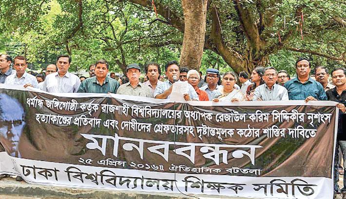 Punishment of RU teacher's murderers demanded