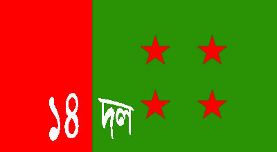 Central leaders of 14-party alliance to visit Chittagong May 24