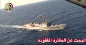 Plane wreckage found near Alexandria: Egypt army