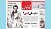 Iran newspaper shut down on Revolutionary Guard's complaints