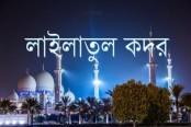 Holy Lailatul Qadr tonight