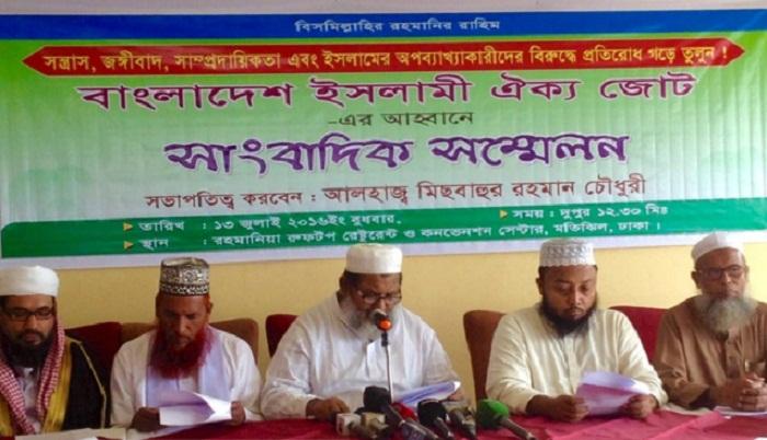 Jamaat behind terror attacks: Islami Oikya Jote