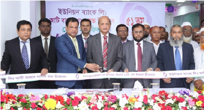 Ati Bazar branch of Union Bank opened