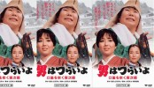 "Japanese film ""Tora-san"" goes to home screens"