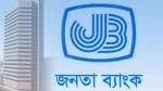2 Janata Bank DGMs sent to jail