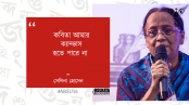 Don't ban artists from other countries, Selina Hossain says in Kolkata