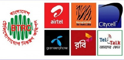 Public hearing on mobile operators' services Nov 22