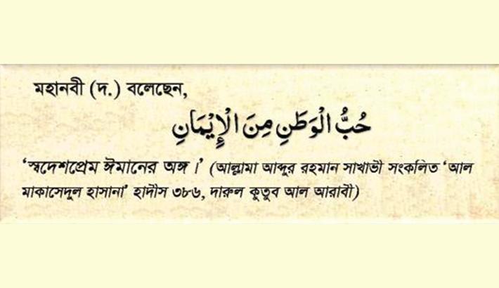 Patriotism in Islam
