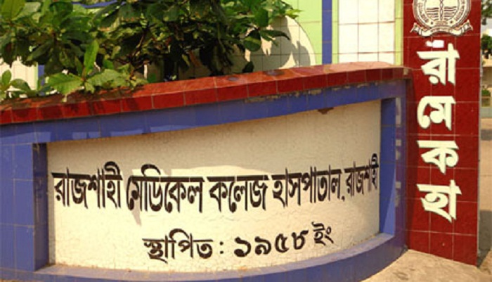 Interns of Rajshahi Medical College Hospital continuing strike