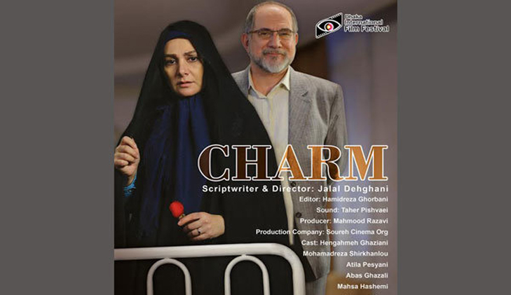 Iranian 'Charm' to go on screen at Dhaka Festival