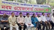 Khulna journalists demand 9th wage board by January