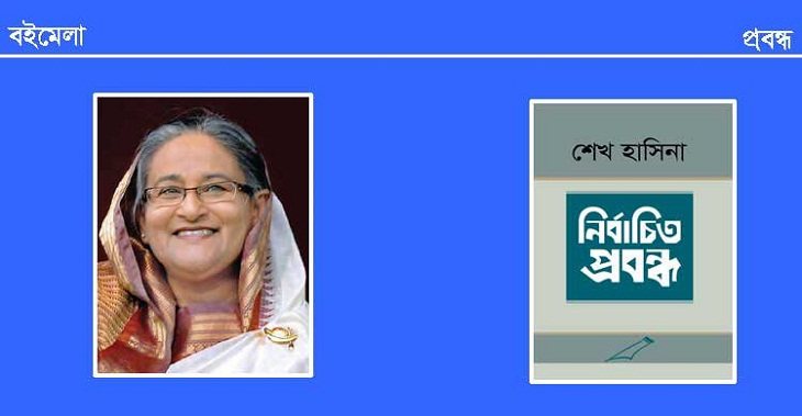 Sheikh Hasina's 'Nirbachita Prabandha' to be published tomorrow