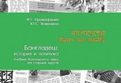 Russian university publishes Bengali textbook -- Bangladesh: History and Politics
