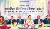 Regional Biology Olympiad-2017