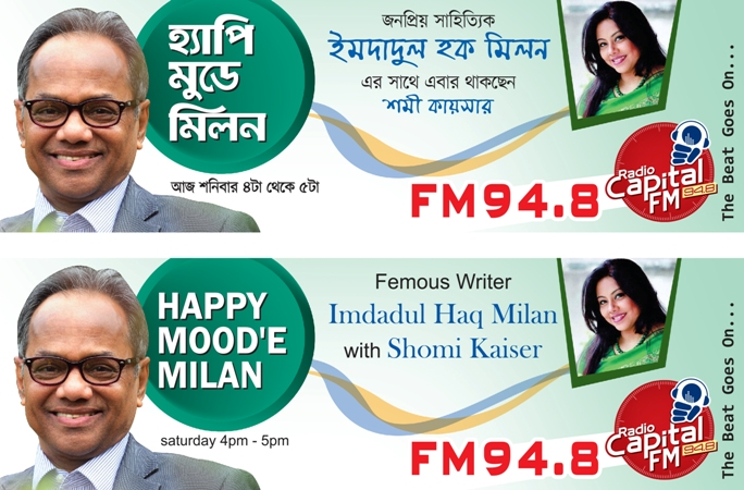 Imdadul Haq Milon with Shomi Kaiser at Radio Capital