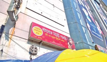 Varsity, beauty parlour, shoe shop in same building!