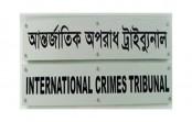 Tribunal issues arrest warrant against 3 Sherpur Razakars