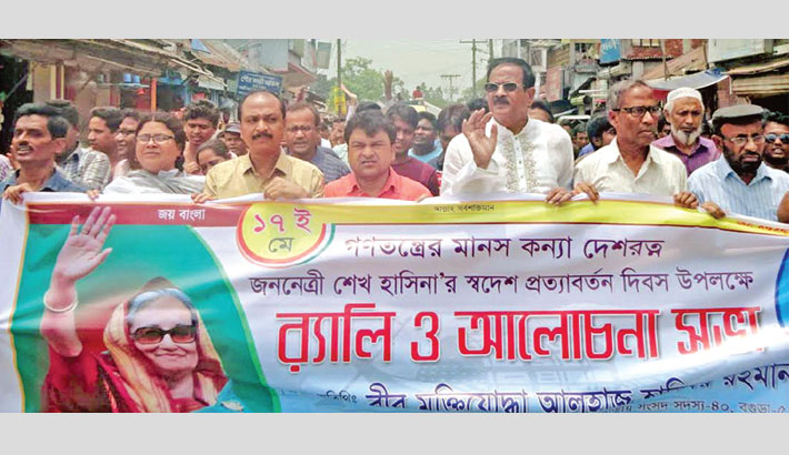 Prime Minister Sheikh Hasina's Homecoming Day