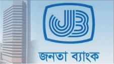 High Court stays Janata Bank recruitment test activities