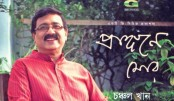 Chanchal Khan's album 'Prangone Mor' released