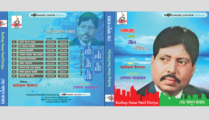Singer Abdul Jabbar's first album released