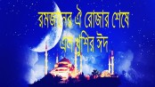 A Nazrul song heralding Eid for 85 years