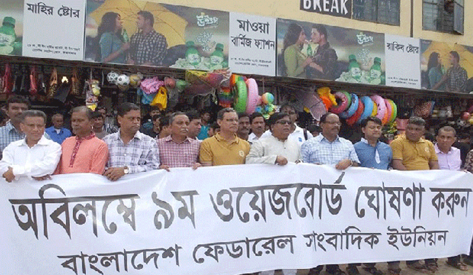 BFUJ demands 9th wage board within July