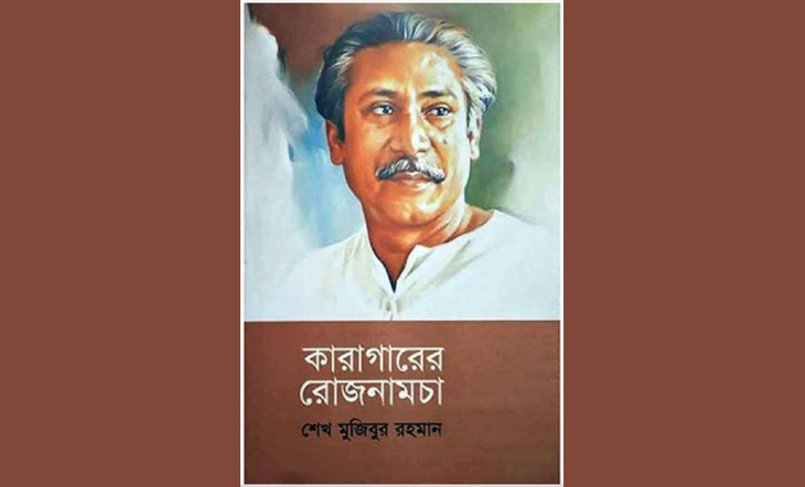 3rd edition of Bangabandhu's jail diary to hit bookstores soon