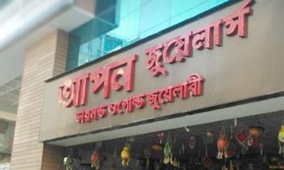 5 cases lodged against Apan Jewellers