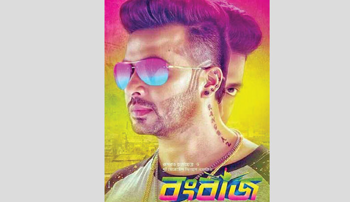 Shakib Khan's Rangbaaz trailer released