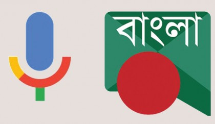 Google search in Bangla voice | 2017-08-21