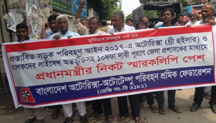 Auto-rickshaw workers submit 10-point demands