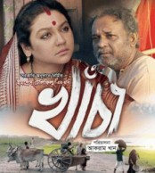Government-grant, film 'Khancha' nominated for Oscar from Bangladesh
