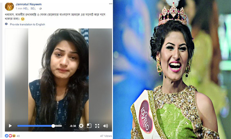 'Miss World Bangladesh' admits of her divorce (Video)