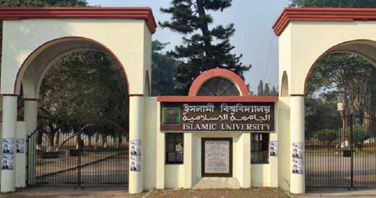 Negative marking to be introduced in Islamic University admission test