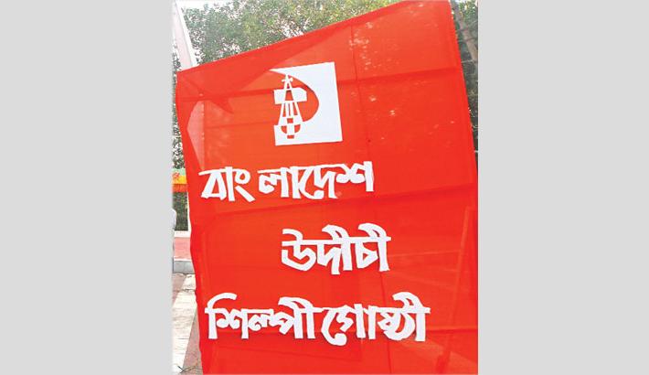 Satyen Sen and Bangladesh Udichi Shilpigoshthi